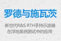 新世代R&S RTH手持示波器在浮地系统测试中的应用