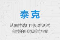 从器件选用到标准测试——完整的电源测试方案