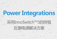 采用InnoSwitch™3的终极反激电源解决方案