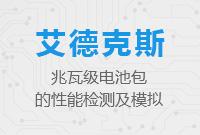 兆瓦级电池包的性能检测及模拟