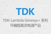 Genesys+ 系列可编程直流电源产品,为测试系统的设计提供极大的便利性