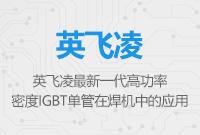 英飞凌最新一代高功率密度IGBT单管在焊机中的应用