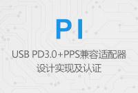 USB PD3.0+PPS兼容适配器设计实现及认证