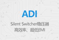 Silent Switcher稳压器:高效率、超低EMI