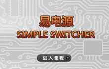 易万博国际娱乐(Simple Switcher)