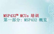 MSP432 MCUs 培训