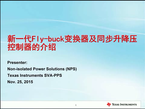 TI工业研讨会公开课-Fly Buck and 4 SW Buck Boost_1