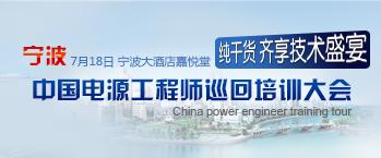 中国电源工程师培训大会-宁波站