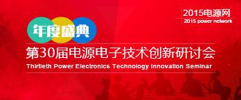 电源网第30届电源电子技术创新研讨会