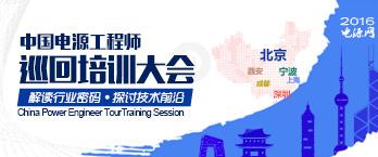2016中国电源工程师巡回培训大会
