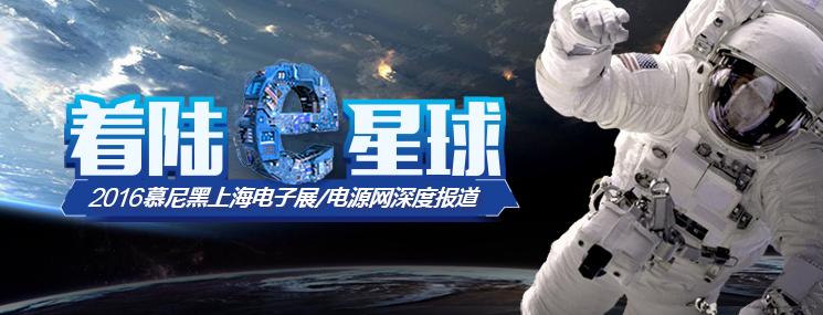 2016年慕尼黑(上海)电子展