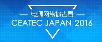 电源网带你去看CEATEC JAPAN 2016