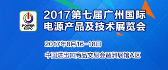 2017第七届广州国际电源产品及技术展会
