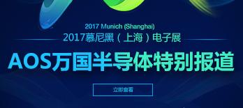 AOS万国半导体2017慕尼黑上海电子展