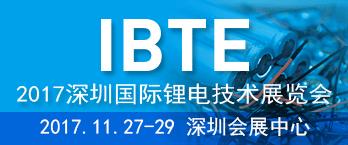 2017深圳国际锂电技术展