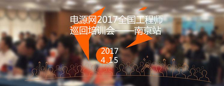 电源网2017全国工程师巡回培训会南京站