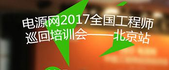 电源网2017全国工程师巡回培训会北京站
