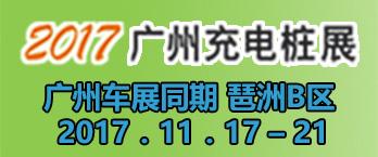 2017广州充电桩展