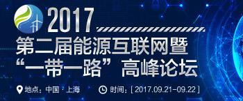 2017能源互联网暨