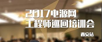 电源网2017全国工程师巡回培训会西安站