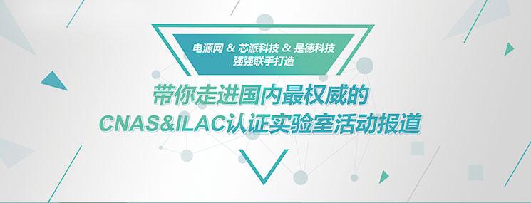 带你走进国内最权威的CNAS&ILAC认证实验室活动报道