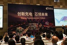 Dialog深圳2017充电技术研讨会
