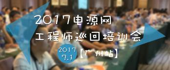 电源网2017全国工程师巡回培训会广州站