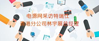 鸿运国际网址网采访特瑞仕香港分公司林宇展总经理