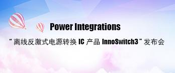 PI 新产品 InnoSwitch3 发布会报道