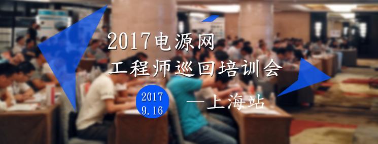 鸿运国际网址网2017全国工程师巡回培训会上海站