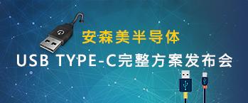 安森美半导体发布USB Type-C完整方案
