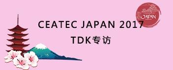 CEATEC JAPAN 2017 TDK专访