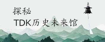 走进TDK历史未来馆报道
