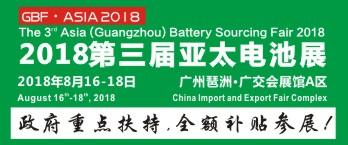 2018第三届亚太电池技术展览会