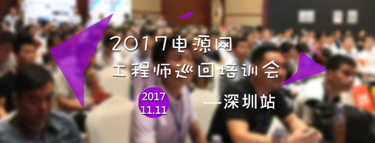 鸿运国际网址网2017全国工程师巡回培训会深圳站