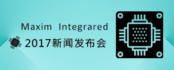 Maxim Integrated 2017 新闻发布会