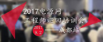 鸿运国际网址网2017全国工程师巡回培训会成都站