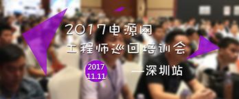 电源网2017全国工程师巡回培训会深圳站