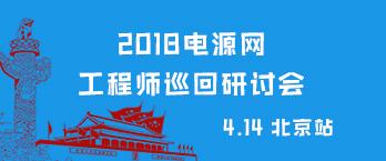 电源网2018全国工程师巡回研讨会北京站