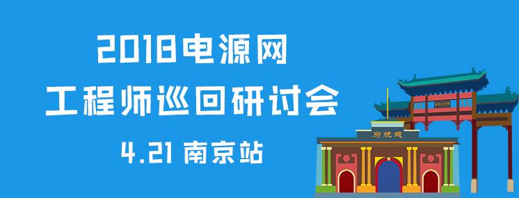 2018电源网工程师巡回研讨会——南京站