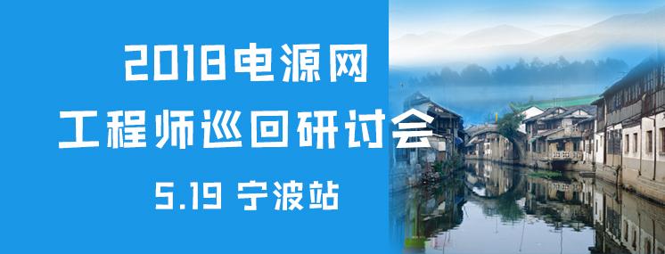 2018电源网工程师巡回研讨会——宁波站