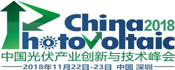 中国光伏产业创新与技术峰会2018