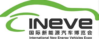 2018国际新能源汽车及配套采购博览会