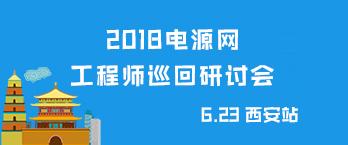 电源网2018全国工程师巡回研讨会西安站