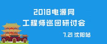 电源网2018全国工程师巡回研讨会沈阳站