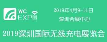 2019深圳国际无线充电展览会