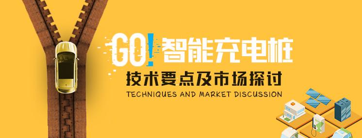 智能充电桩的技术要点及市场探讨