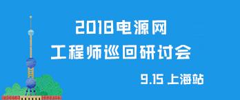 电源网2018全国工程师巡回研讨会上海站