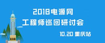 电源网2018全国工程师巡回研讨会重庆站