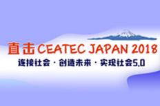 直击CEATEC Japan 2018